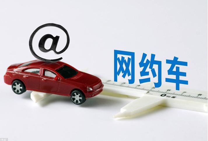 2019年交通部网约车最新消息