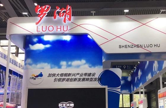 罗湖科创局携慧视通科研新成果亮相第20届高交会!
